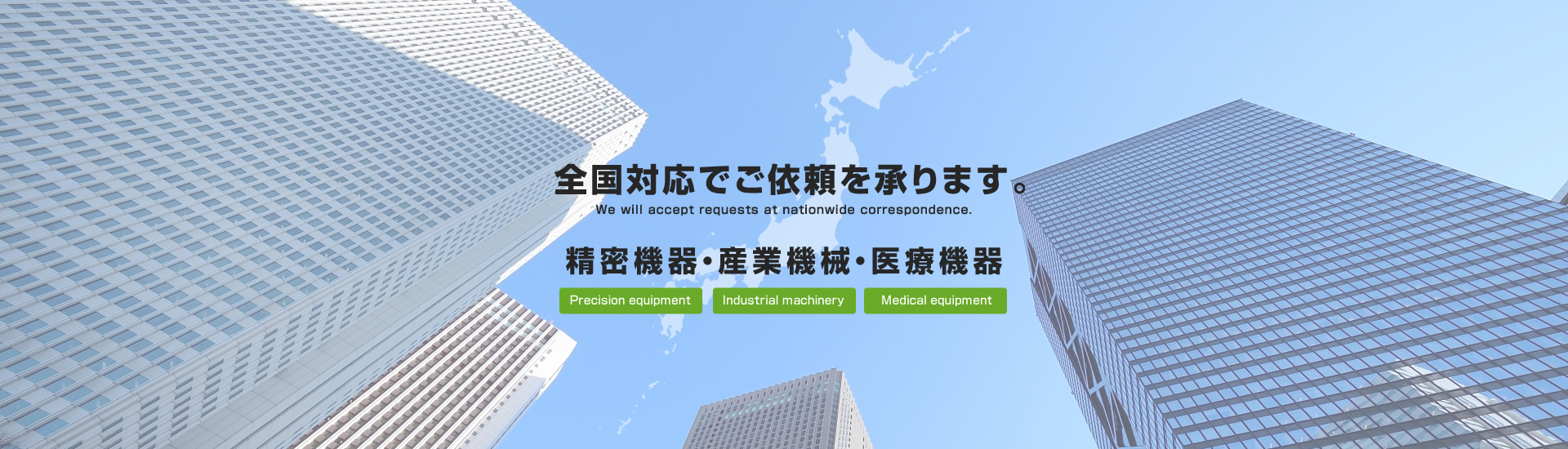 株式会社飯野製作所